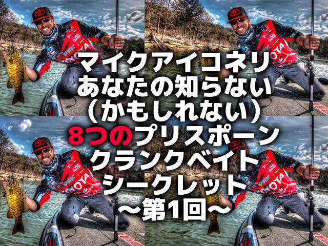 """""""マイクアイコネリ""""プリスポーンクランク8つのシークレット!その1(全2回)"""