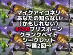 """""""マイクアイコネリ""""プリスポーンクランク8つのシークレット!その2(全2回)"""