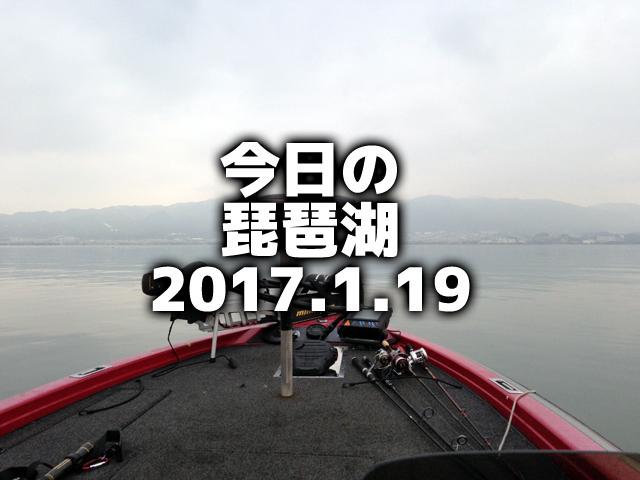 今日の琵琶湖♪2017.1.19