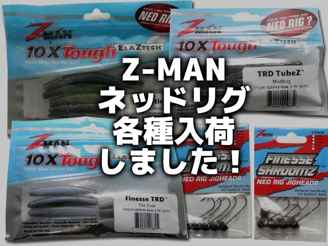 Z-MAN ネッドリグ各種入荷しました!