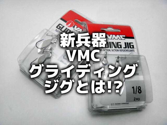 VMCグライディングジグ入荷しました!