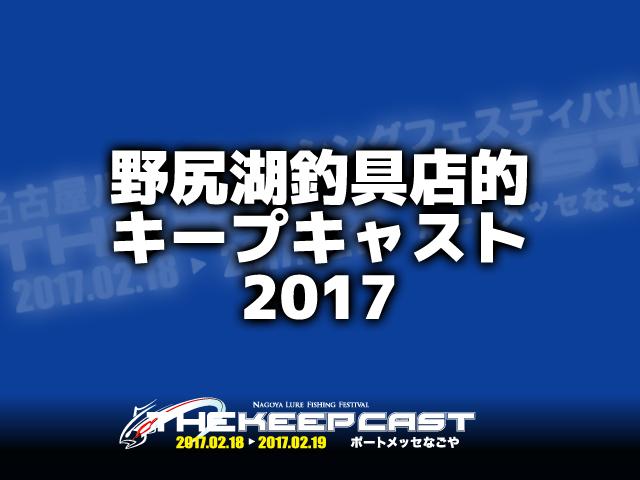 野尻湖釣具店的キープキャスト2017