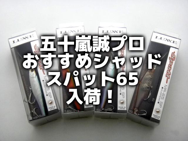 五十嵐誠プロおすすめ「スパットMR65SP」入荷!