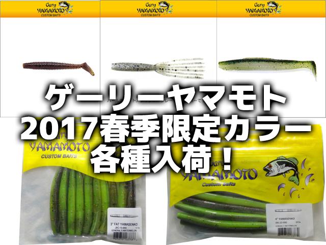 ゲーリーヤマモト2017春限定カラー入荷!