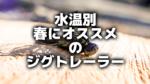 水温別:春にオススメのジグトレーラー