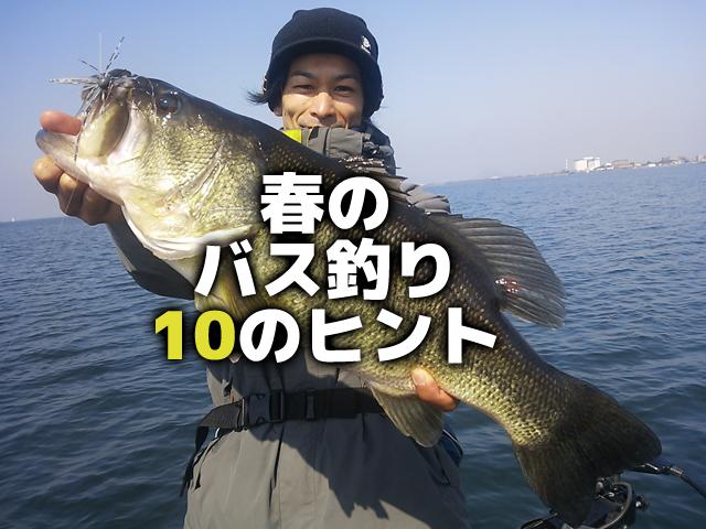 春のバス釣り、10のヒント