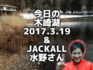 今日の木崎湖♪2017.3.19&ジャッカル水野さん