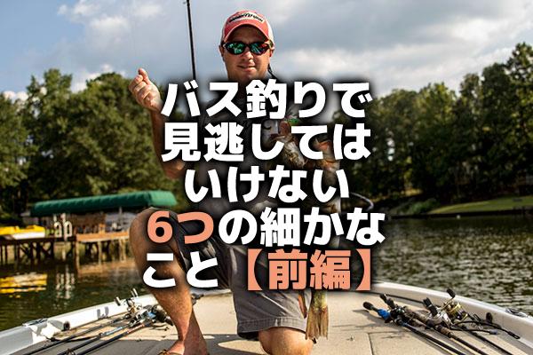 バス釣りで見逃してはいけない6つの細かなこと【前編】