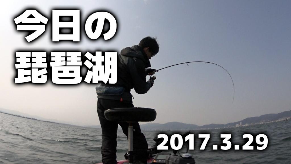 今日の琵琶湖♪2017.3.29