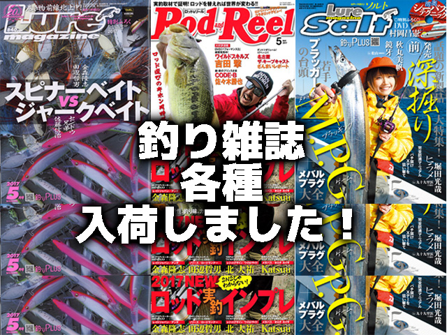 各種釣り雑誌最新号入荷です!