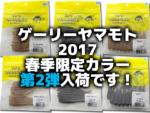 ゲーリーヤマモト2017春季限定カラー第2弾入荷!