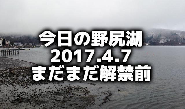 今日の野尻湖♪2017.4.7まだまだ解禁前