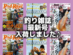 釣り雑誌最新号入荷しました♪