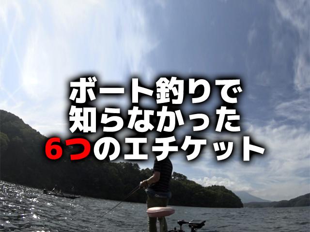 ボート釣りで知らなかった6つのエチケット