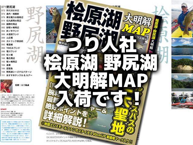 「桧原湖 野尻湖 大明解MAP(つり人社)」が入荷です!