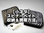 【小ネタ】スピナーベイト収納&携帯方法