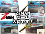 Z-MANワーム各種入荷しました!