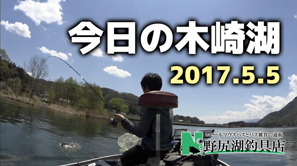 今日の木崎湖♪2017.5.5