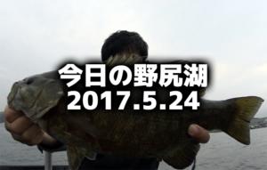今日の野尻湖♪2017.5.24
