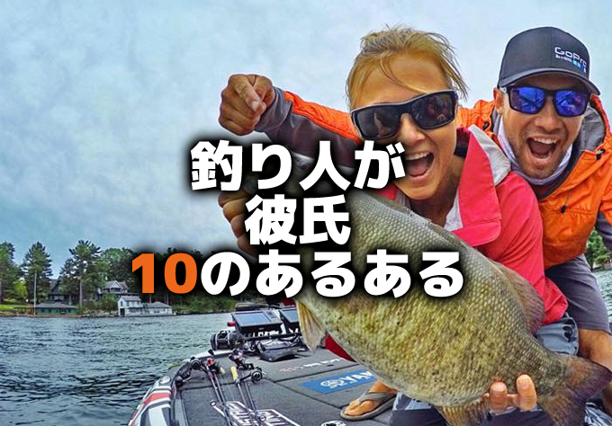 釣り人を彼氏にしたときの10のあるある