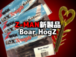 Z-MAN「Boar Hog Z」のご紹介♪