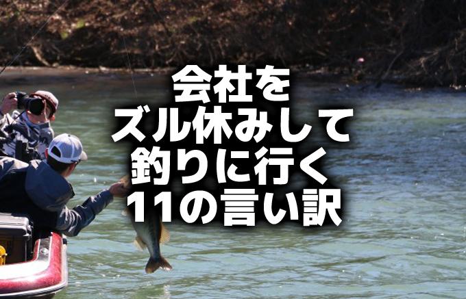 釣りで会社をズル休みする11の言い訳