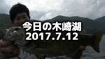 今日の木崎湖♪2017.7.12