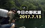 今日の野尻湖♪2017.7.13