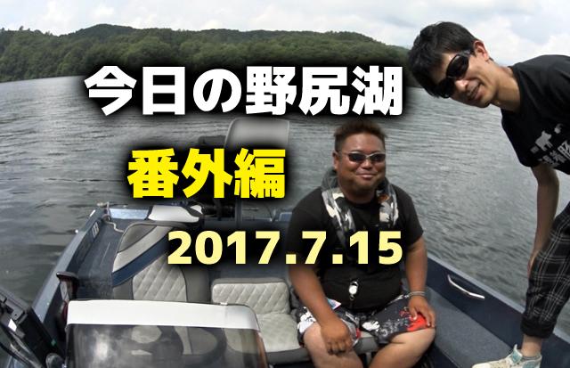今日の野尻湖番外編♪2017.7.15