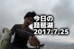 今日の琵琶湖♪2017.7.25