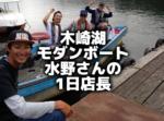 木崎湖モダンボート 水野さんの1日店長