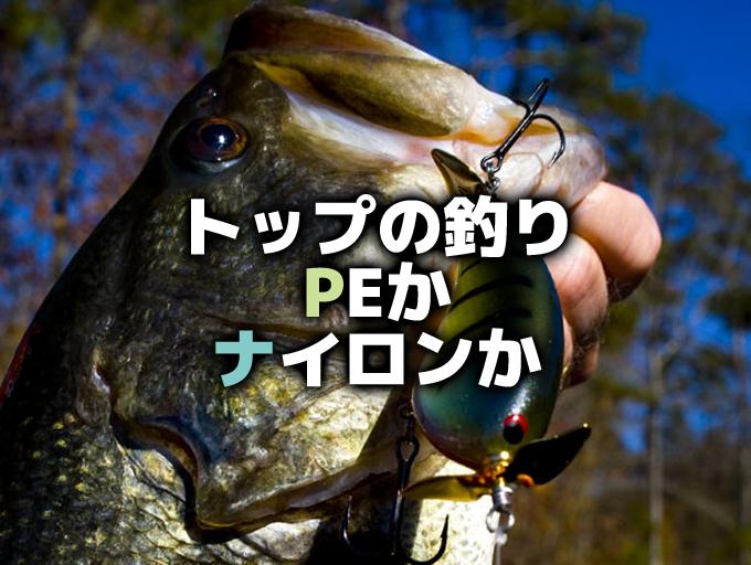 トップの釣り。PEか、ナイロンか