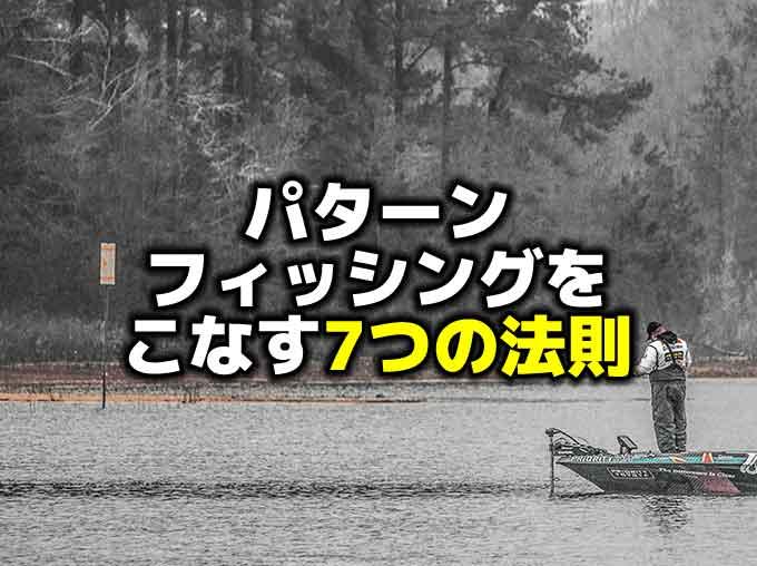パターンフィッシングのバス釣りをこなす7つの法則
