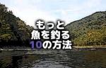 もっと魚を釣るための10の方法