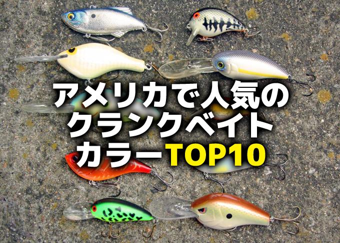 アメリカで人気のクランクベイトのカラーTOP10