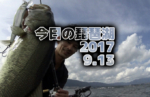 今日の琵琶湖♪2017.9.13