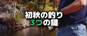 初秋の釣り:3つの鍵