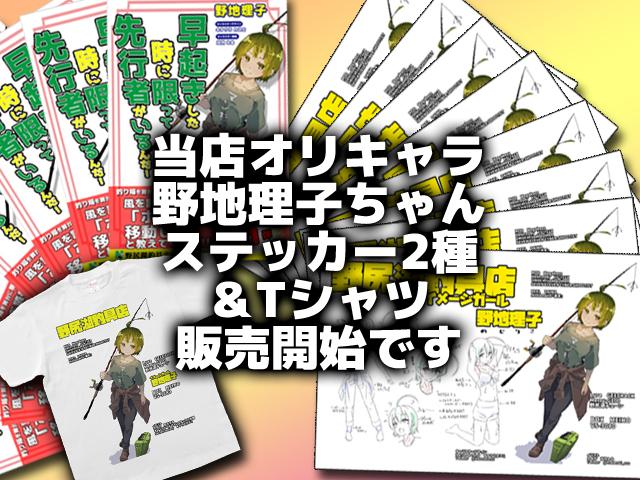 野地理子ちゃんステッカー2種&Tシャツ販売開始です!