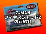 Z-MAN フィネスシャッドZのご紹介