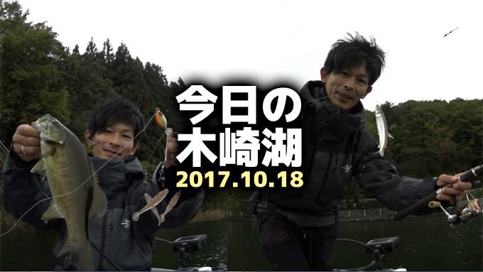 今日の木崎湖♪2017.10.18
