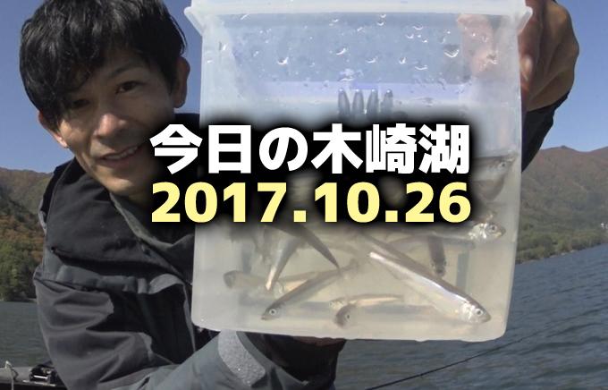 今日の木崎湖♪2107.10.26