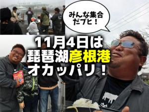 11月4日は琵琶湖彦根港でオカッパリ!