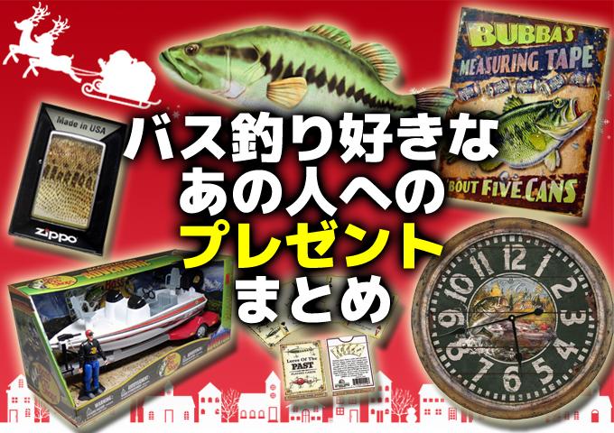 バス釣り好きなあの人へのプレゼント【2017年まとめ】