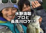 水野浩聡プロと長良川ロケ!?