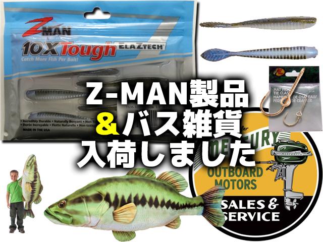 Z-MAN製品&バス雑貨入荷しました!