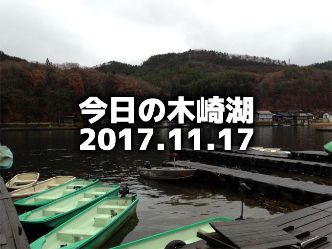 今日の木崎湖♪2017.11.27