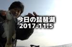 今日の琵琶湖♪2017.11.5