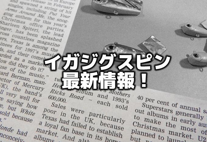 イガジグスピン最新情報!
