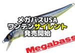 メガバスUSA:ワンテンサイレント発売開始