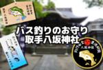 バス釣りお守り:取手八坂神社